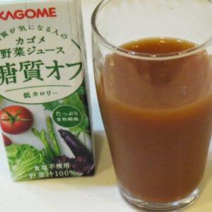 カゴメ「野菜ジュース糖質オフ」は糖質制限ダイエットしている人におススメ