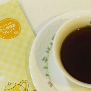 たんぽぽ茶ブレンドはノンカフェイン。妊娠中、授乳中女性以外にも40代女性にも♪
