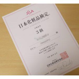 無料受験で合格証書も無料で自宅に。日本化粧品検定3級
