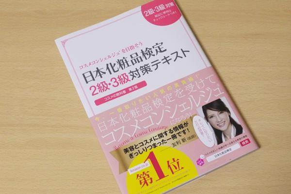 日本化粧品検定2級・3級対策テキスト