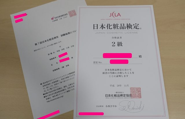 日本化粧品検定2級合格証書