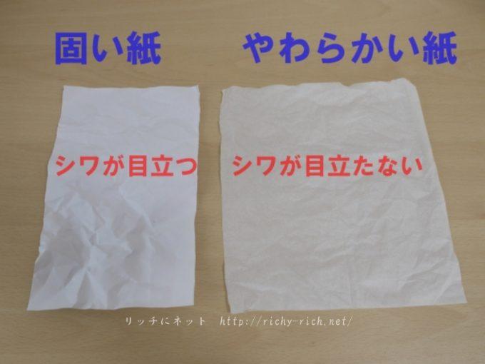 固い紙と柔らかい紙比較